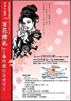 keyaki2011s.jpg